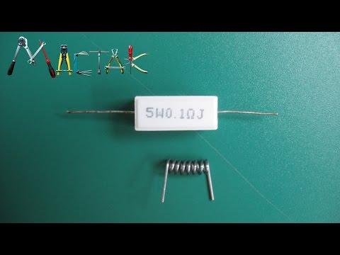 Измерение и изготовление низкоомного резистора