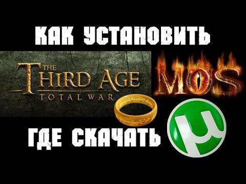 Установка Властелин Колец (Third Age Total War 3.2 и Massive Overhaul Submod 1.7)