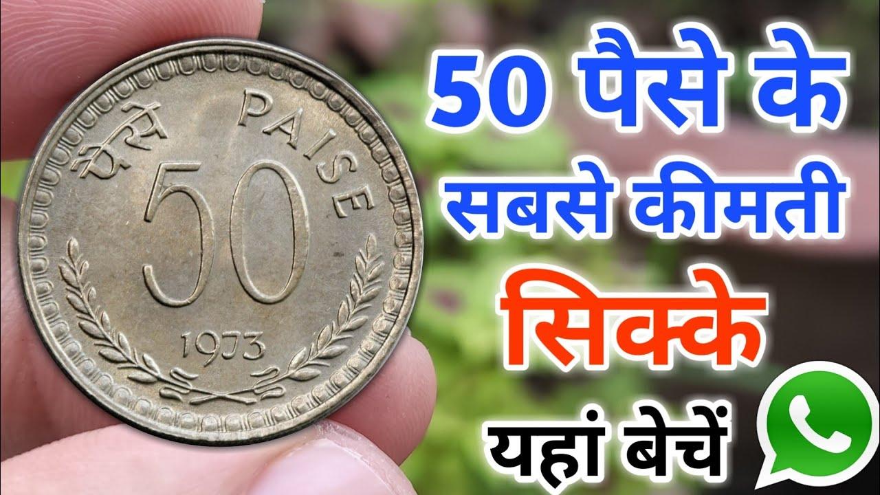 Rare 50 Paise Coin Price | Most expensive 50 Paisa coin value l 50 पैसे के सबसे कीमती सिक्के बेचें