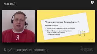 Яндекс Контест и его возможности в проверке задач. Клуб программирования YAC/e 2020