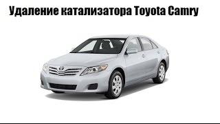 Замена катализаторов Toyota Camry 3.5 на пламегасители(, 2015-12-05T12:25:10.000Z)