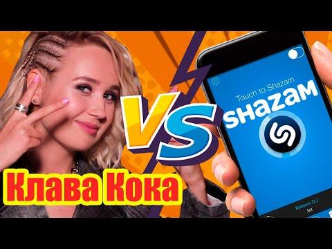 Клава Кока против Shazam | Шоу ПОШАЗАМИМ