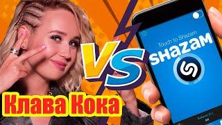 Клава Кока против Shazam   Шоу ПОШАЗАМИМ