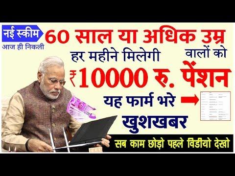 मोदी सरकार बुजुर्गों को देगी 10 हजार पेंशन PM Modi govt pension scheme latest news headlines today