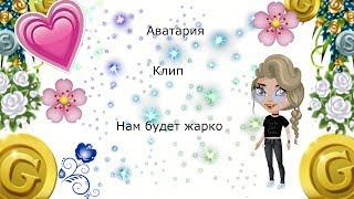 ~Аватар~Клип~Ольга Бузова & Настя Кудри-Нам будет жарко~Графиня Зеленская~