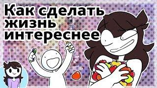 Как Разнообразить Свою Жизнь ● Русский Дубляж