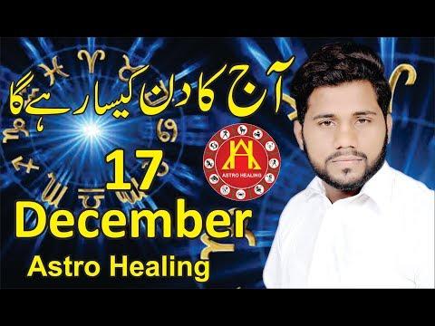 horoscope in urdu 17 december