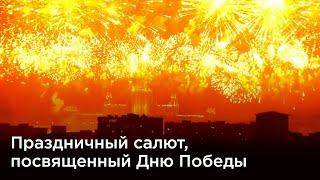 Праздничный салют, посвященный 74-й годовщине Великой Победы