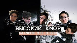 ВЫСОКИЙ ЮМОР / RAINBOW SIX SIEGE