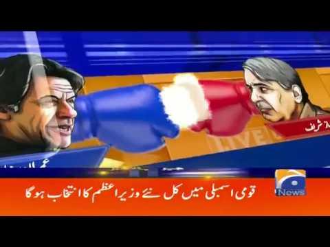 Geo Headlines - 05 PM - 16 August 2018