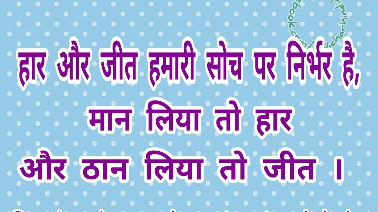 satvik vichar in hindi