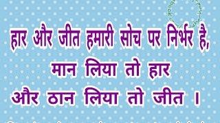 बहुत ही सुंदर विचार हिंदी में तस्वीर के साथ-Suvichar in hindi with images