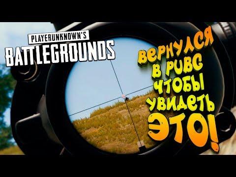 ВЕРНУЛСЯ В PUBG ЧТОБЫ УВИДЕТЬ ЭТО! - Battlegrounds