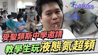 Publication Date: 2021-09-07   Video Title: 【林仔 Vlog】受聖類斯中學邀請 一齊去教學生玩液態氮超頻