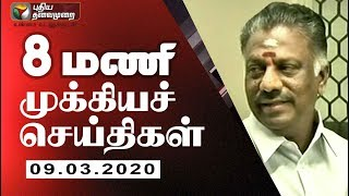 Puthiya Thalaimurai 8 AM News 09-03-2020