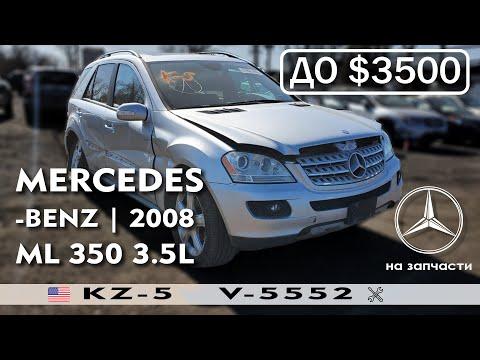 Авто из США на запчасти в Казахстан |  MERCEDES-BENZ ML 350 3.5L (2008) до $3500 | Аукцион Copart