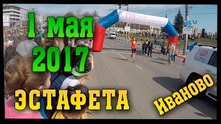 Эстафета Иваново 1 мая 2017