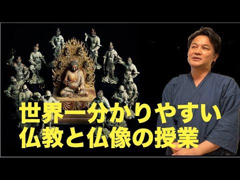 世界一分かりやすい仏像と仏教の授業・仏像の位とは?