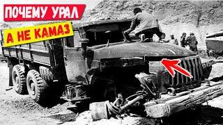 Почему шофёры в армии СССР выбирали не КамАЗ а Урал