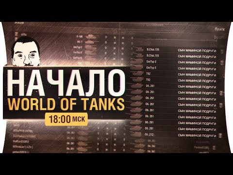 Начало World of tanks - Танки 2011 года
