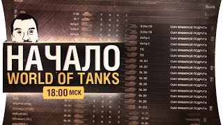 Начало World of tanks - Танки 2011 года
