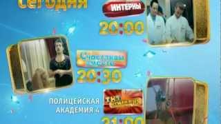 Интерны, Счастливы вместе и ТНТ-комедия - 23 августа