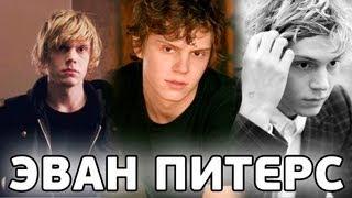 БиоФАКТ - Эван Питерс / Американская История Ужасов