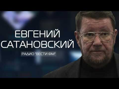 Сатановский: 'Путин -