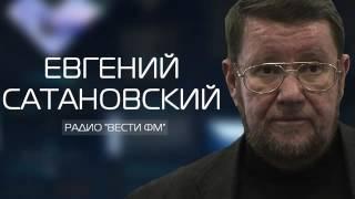 """Сатановский: """"Путин - не политик!"""""""