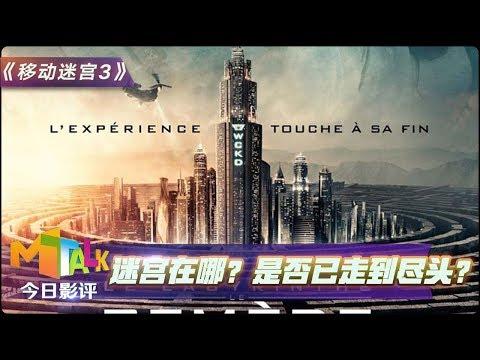 《移动迷宫3:死亡解药》好莱坞科幻青春片是否已走到尽头?【今日影评 | Movie Talk】
