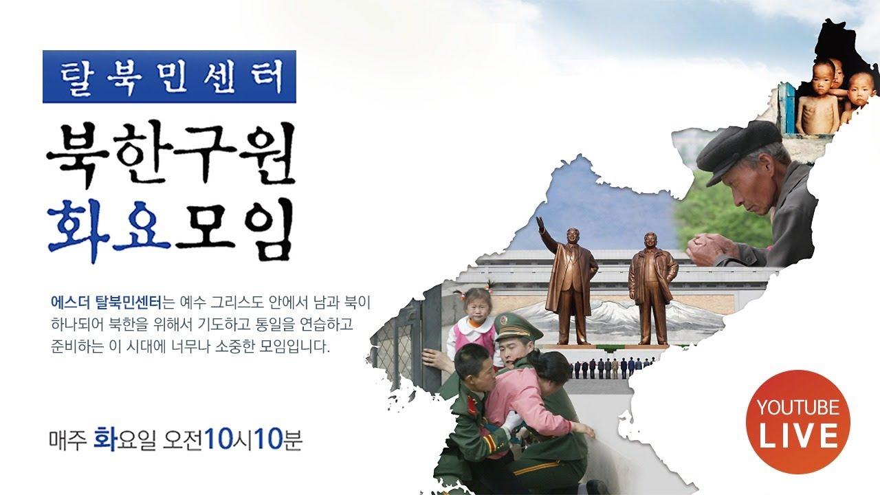 [장영시 전도사] 탈북민센터 북한구원 화요모임(6/30)