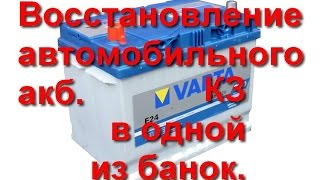 Как восстановить автомобильный аккумулятор. Как избавится от короткого замыкания в одной из банок.(Партнёрка Адмитад https://www.admitad.com/ru/promo/?ref... Партнёрка Air http://join.air.io/MAXlevsha Группа ВК https://vk.com/club97014058., 2016-10-20T17:57:12.000Z)