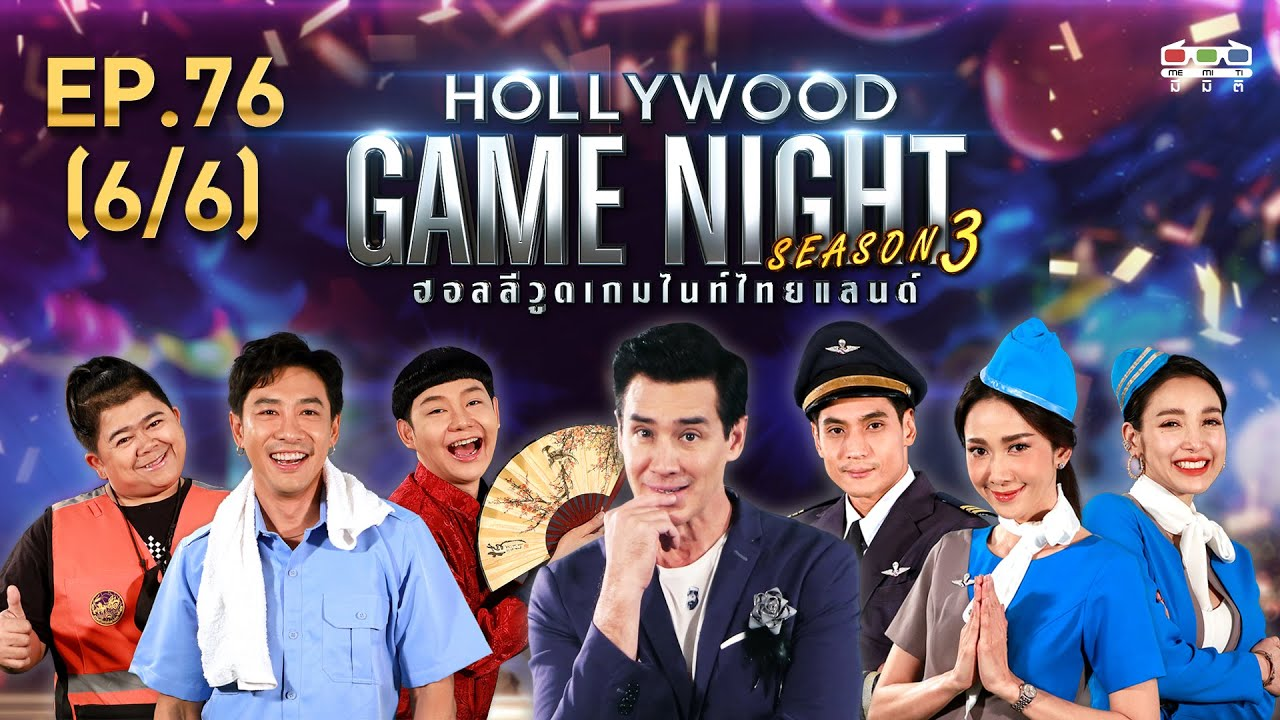 HOLLYWOOD GAME NIGHT THAILAND S.3 | EP.76 บอย,นุ้ย,โก๊ะตี๋VSยุ้ย,ธันน์,แพท [6/6] | 15.11.63