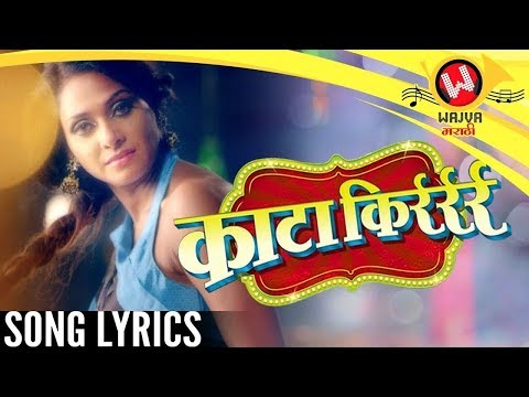 Kata Kirr काटा किर्रर्रर्र with Lyrics | Adarsh Shinde Marathi Songs | Marathi Songs DJ 2018