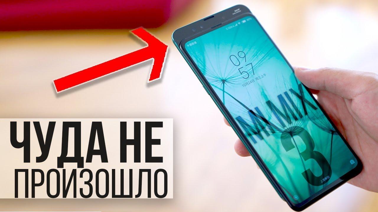 Xiaomi Mi Mix 3 - чуда не произошло!