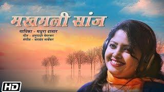 makhmali-saanj-madhura-datar-bhagwant-narvekar-latest-marathi-song-2019