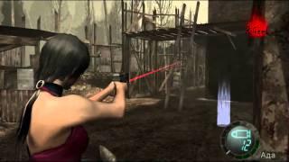Resident evil 4 Другие пути Прохождение Часть 1