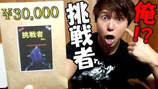 【遊戯王】挑戦者は俺だ!!天国か地獄の3万円くじに挑戦してみた!!!