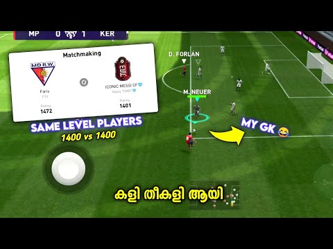 Pes 2021| Match Between Same Level Players | 1400 vs 1400🔥