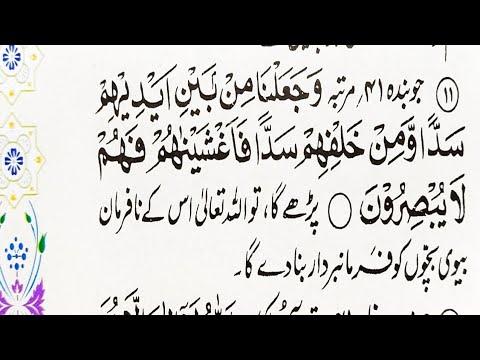 Download Nafarman Aulad Aur Biwi Ko Farmabardar Banane Ka Wazifa || Qurani Wazifa