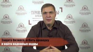 видео Защита бизнеса
