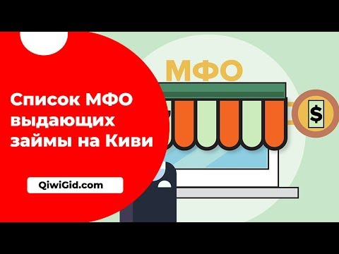 Список МФО выдающих займ на Киви кошелек