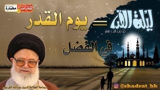 يوم القدر = ليلة القدر، فلا تفوّته | السيد عبدالله الغريفي