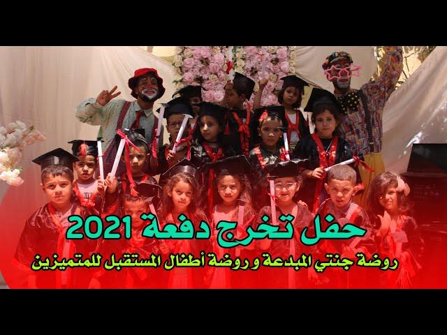 حفل تخرج - دفعة 2021 - روضة جنتي المبدعة وروضة أطفال المستقبل للمتميزين