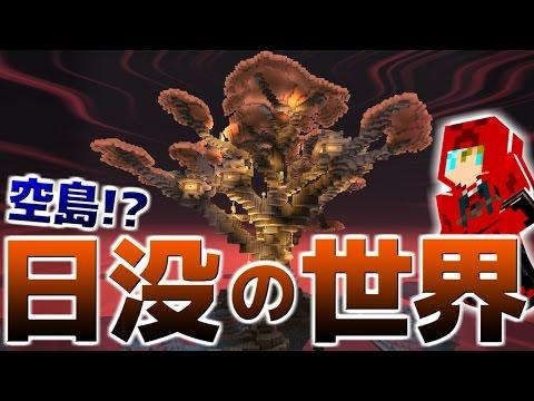 【マインクラフト】 魔法が主役のMinecraft:Part8 【実況】 - YouTube