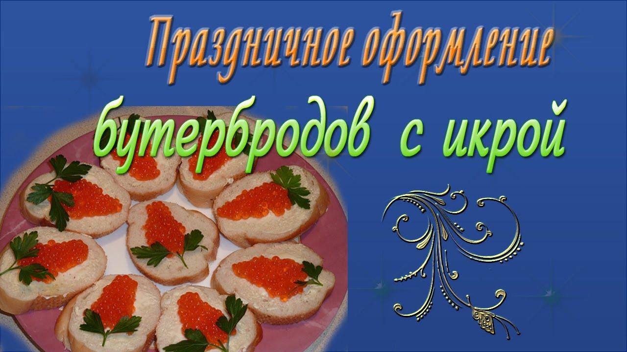 Оформление бутербродов просто — photo 4