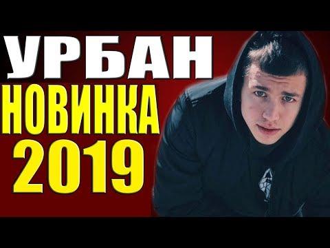 УРБАН (2019) Русские детективы 2019 Новинки Сериалы Фильмы 2019 в HD