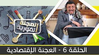 البرنامج الساخر العجنة الفورية مع محمد الحاوري | الحلقة 6 - العجنة الإقتصادية   | يمن شباب