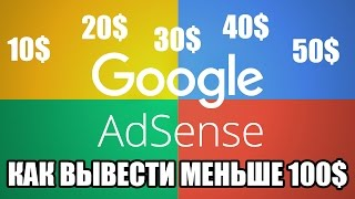 Как вывести из Adsense меньше 0