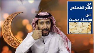 من بائع فصفص الى سلسلة محلات كثيرة وكبيرة في الوطن العربي